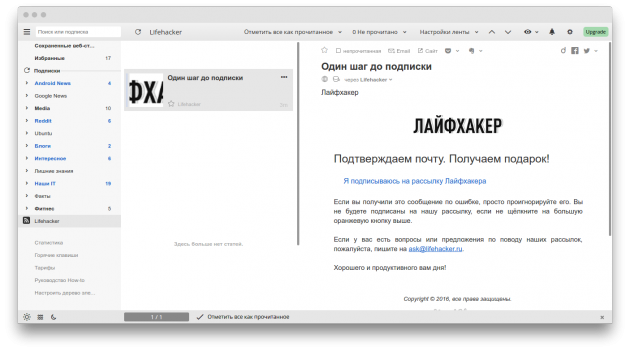 kill the newsletter serv s dlya peretvorennya poshtovih rozsilok v rss potoki 4 - Kill the newsletter! — сервіс для перетворення поштових розсилок в RSS-потоки