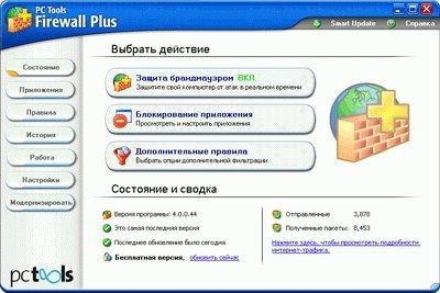 pc tools firewall plus prostiy bezkoshtovniy fa rvol 1 - PC Tools Firewall Plus — простий і безкоштовний фаєрвол